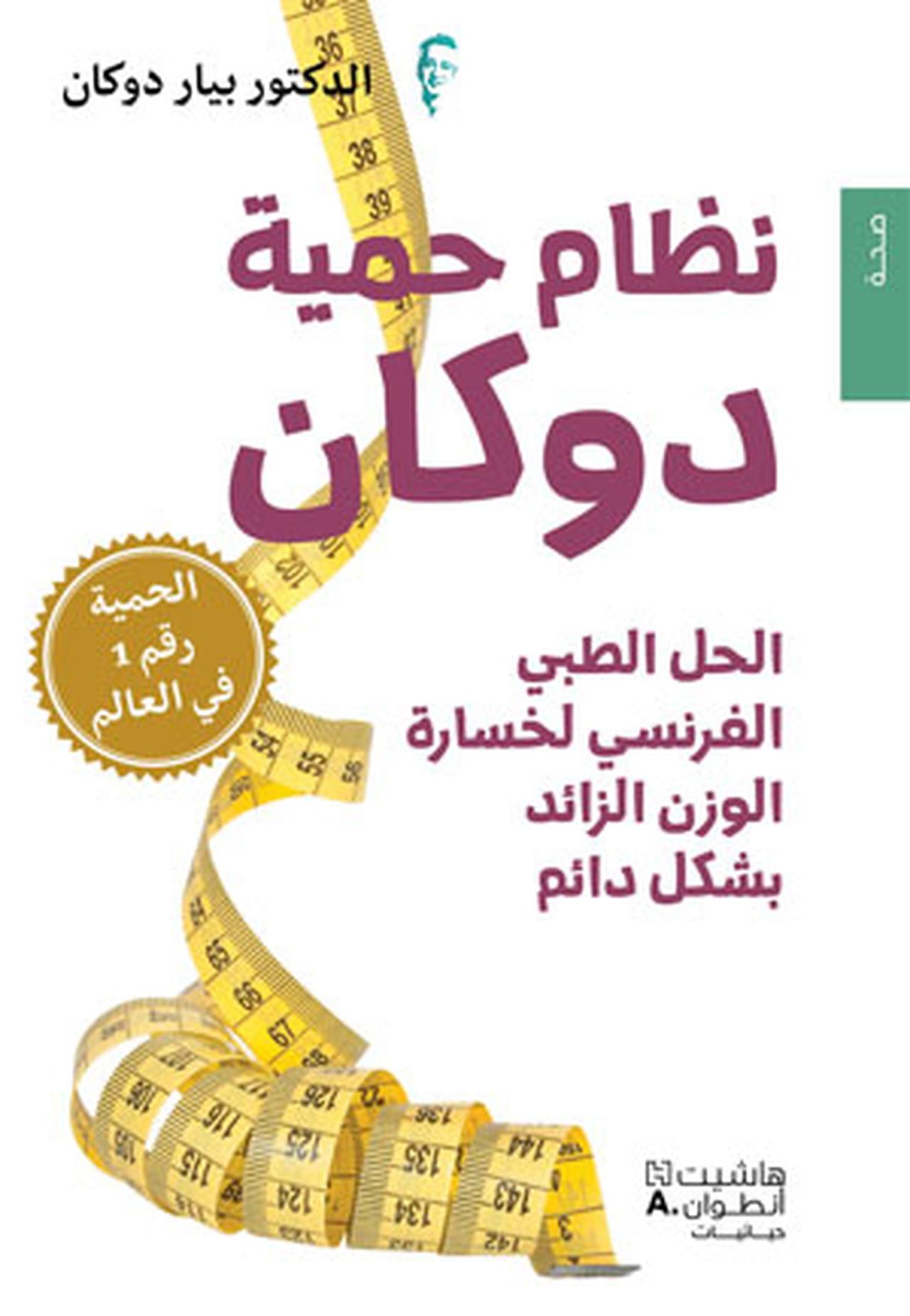 كتاب نظام حمية دوكان
