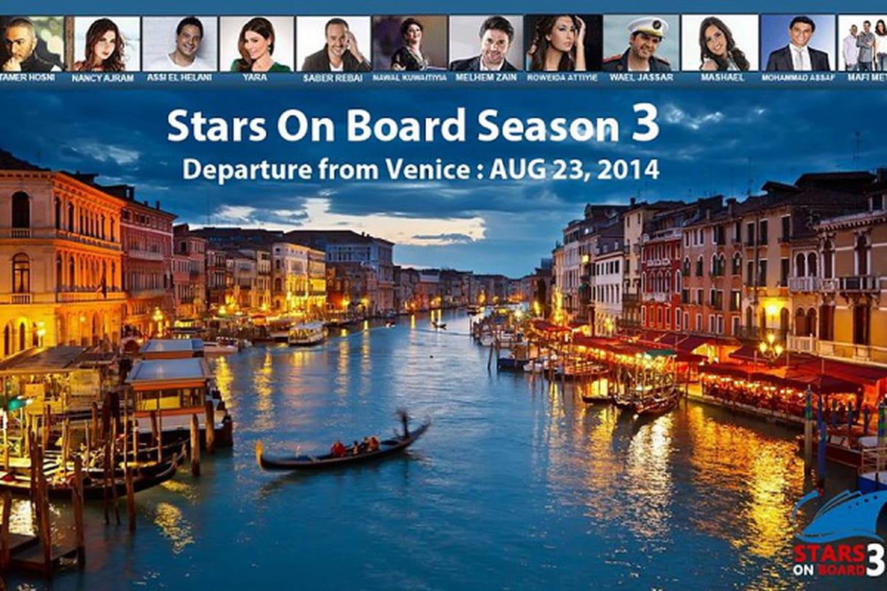 رحلة بحرية مميّزة مع النجوم على متن stars