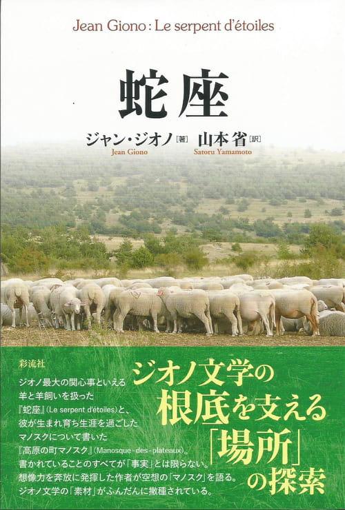 Giono : Le Serpent d'étoiles et Manosque-des-Plateaux traduits en japonais