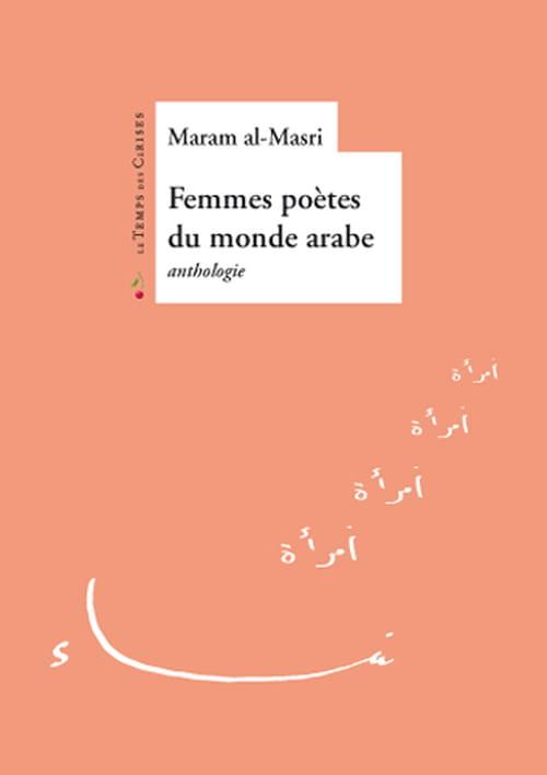 Maram al-Masri : Femmes poètes du monde arabe