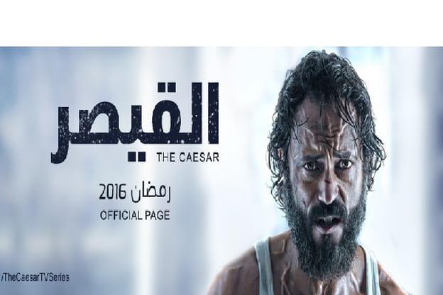 مسلسلات رمضان 2016 - موعد عرض مسلسل القيصر و القنوات الناقلة له