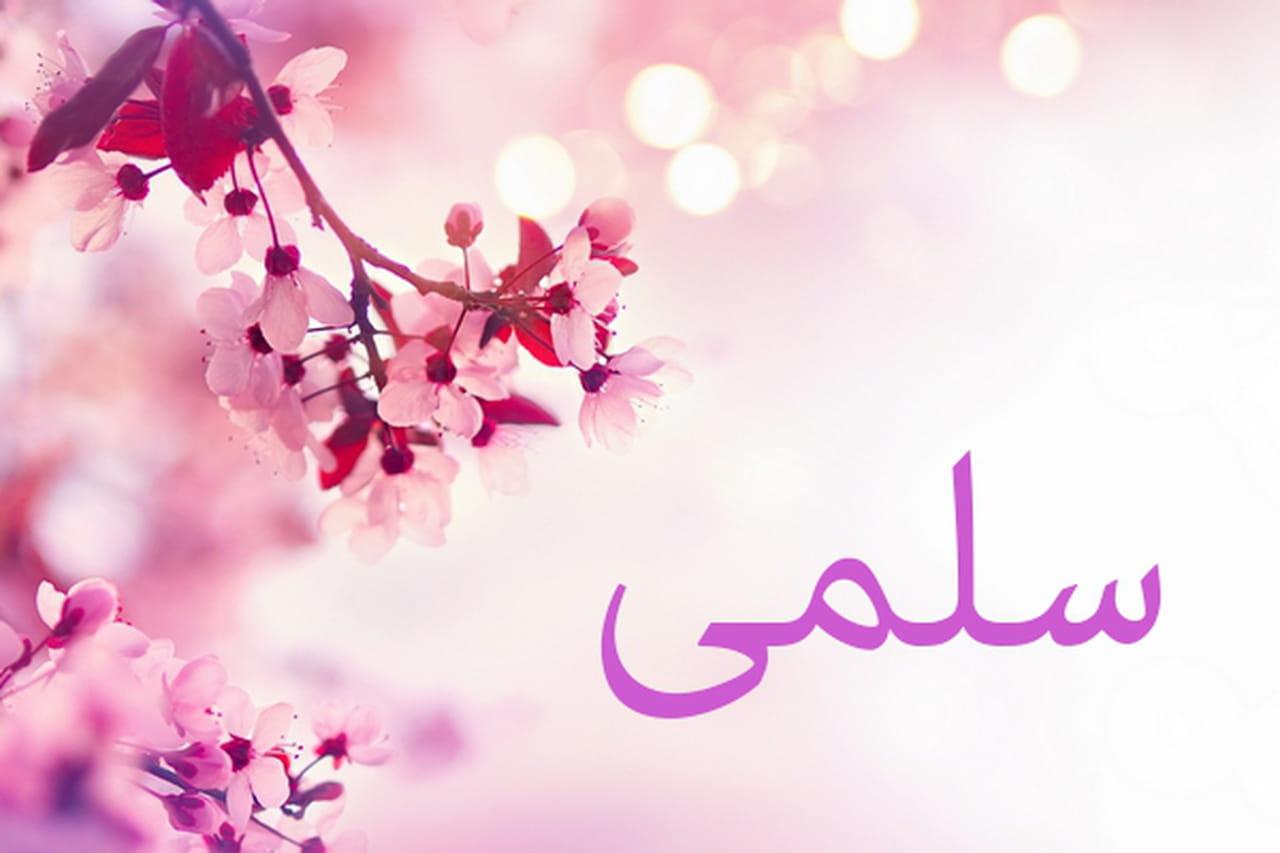 نتيجة بحث الصور عن معنى اسم سلمى في القرآن الكريم