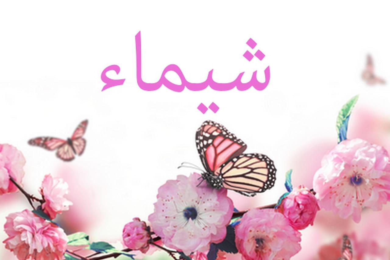 نتيجة بحث الصور عن شعر عن اسم شيماء